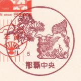那覇中央郵便局の風景印