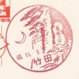 竹田郵便局の風景印