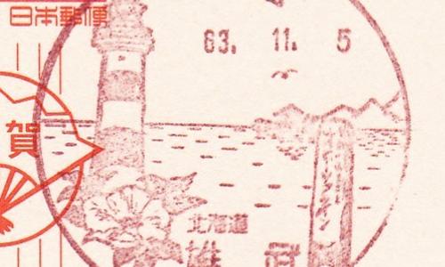 雄武郵便局の風景印