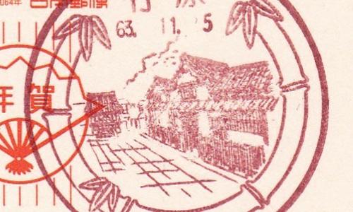 竹原郵便局の風景印
