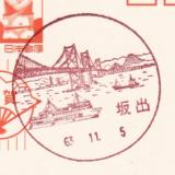 坂出郵便局の風景印