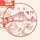 鳴門郵便局の風景印