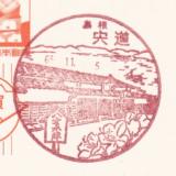 宍道郵便局の風景印