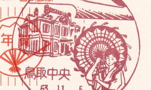 鳥取中央郵便局の風景印