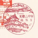 和歌山中央郵便局の風景印