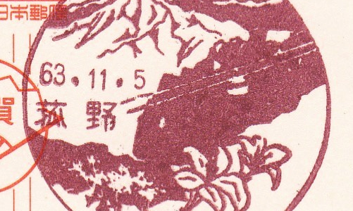 菰野郵便局の風景印
