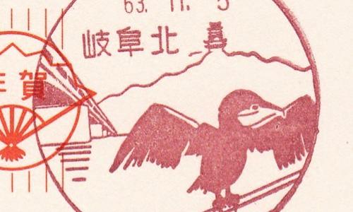 岐阜北郵便局の風景印