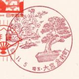 大宮盆栽町郵便局の風景印