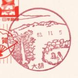 大胡郵便局の風景印