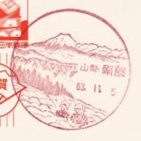南部郵便局の風景印