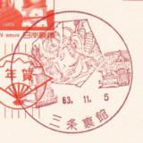 三条裏館郵便局の風景印(廃止局)
