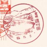 遠刈田郵便局の風景印