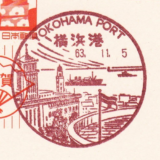 横浜港郵便局の風景印