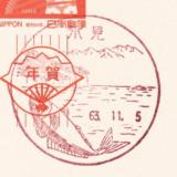 氷見郵便局の風景印