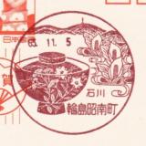 輪島昭南町郵便局の風景印