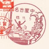 名古屋中郵便局の風景印