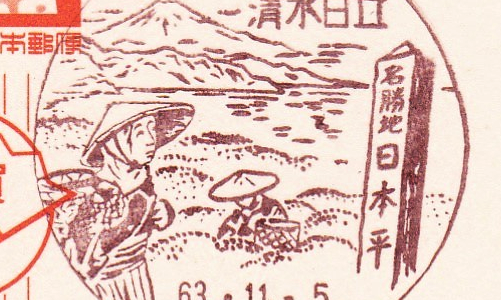 清水日立郵便局の風景印