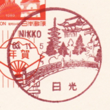 日光郵便局の風景印