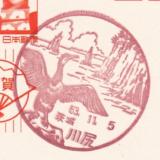 川尻郵便局の風景印