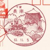 長南郵便局の風景印