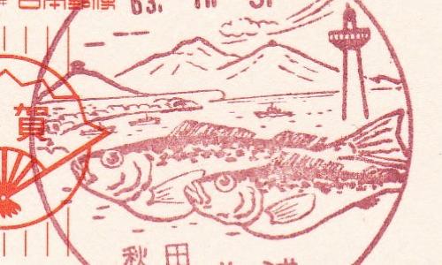 北浦郵便局の風景印
