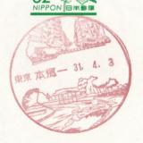 本郷一郵便局の風景印