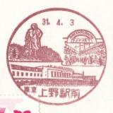 上野駅前郵便局の風景印