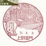 上野黒門郵便局の風景印