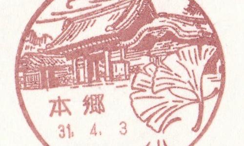 本郷郵便局の風景印