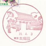 本郷四郵便局の風景印