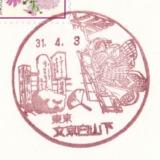 文京白山下郵便局の風景印