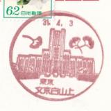 文京白山上郵便局の風景印