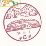 小石川郵便局の風景印