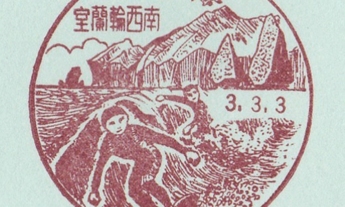 室蘭輪西南郵便局の風景印