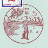 輪西郵便局の風景印