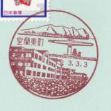室蘭東町郵便局の風景印