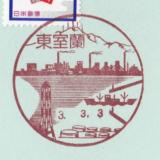 東室蘭郵便情報の風景印