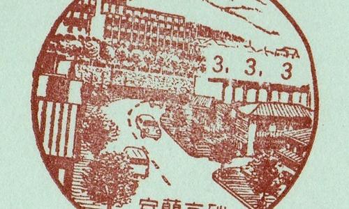 室蘭高砂郵便局の風景印