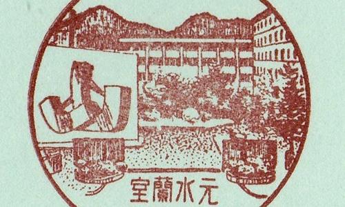 室蘭水元郵便局の風景印(廃止局)