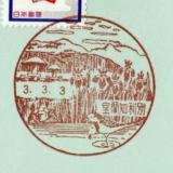 室蘭知利別郵便局の風景印