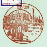 室蘭中島南郵便局の風景印