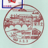 室蘭港北郵便局の風景印