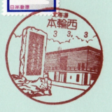 本輪西郵便局の風景印