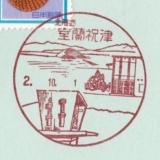 室蘭祝津郵便局の風景印