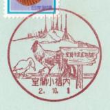 室蘭小橋内郵便局の風景印(廃止局)
