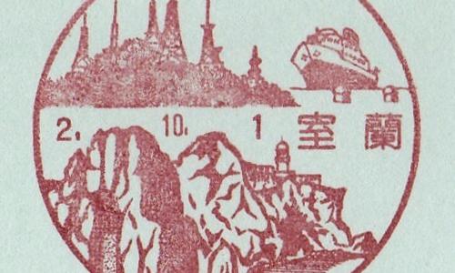 室蘭郵便局の風景印