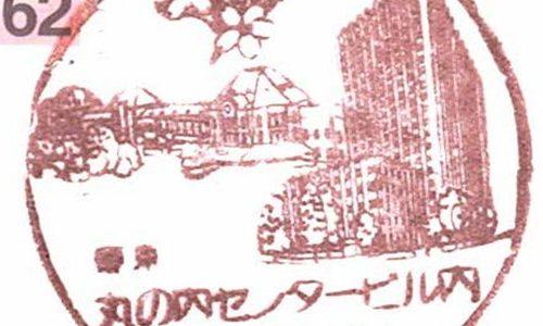 丸の内センタービル内郵便局の風景印