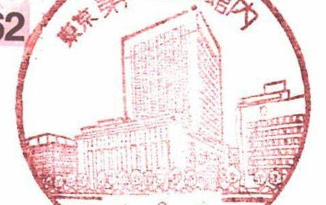 第一生命館内郵便局の風景印