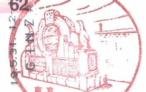 港芝浦郵便局の風景印