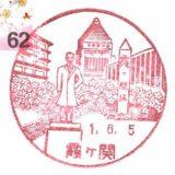 霞ヶ関郵便局の風景印